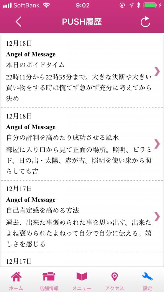 1日、2〜3回発信しています(#^^#)