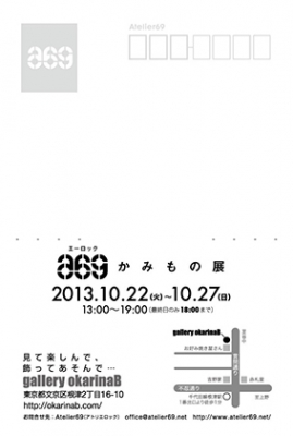 a69_kamimonoEX_ura
