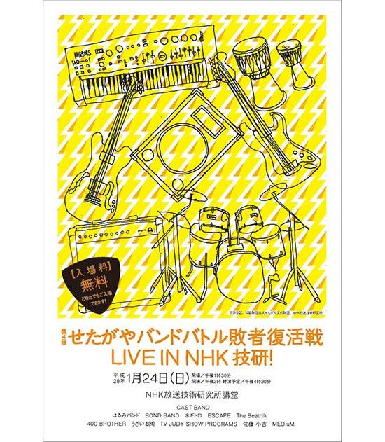 せたがやバンドバトル 敗者復活戦 LIVE IN NHK技研!
