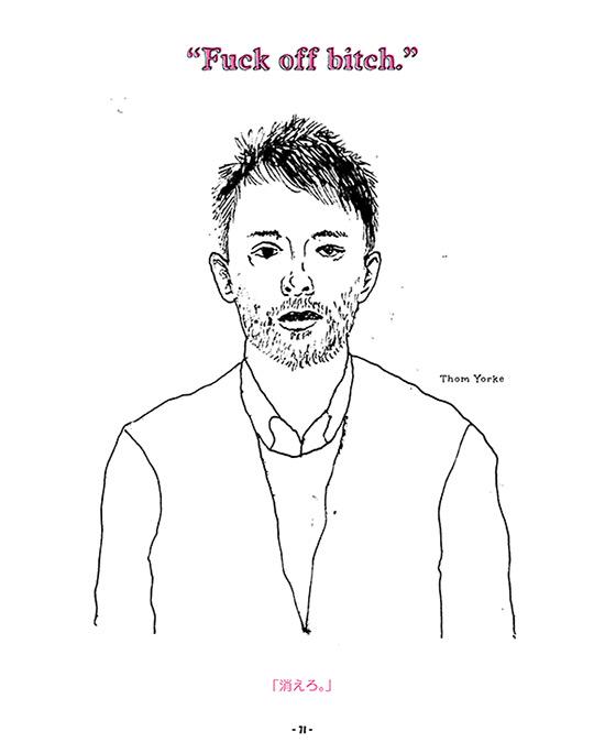 thom yorke Radiohead naijel graph ナイジェルグラフ 正しいbitchの使い方