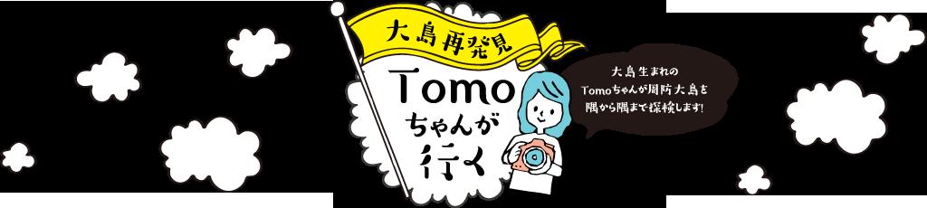 大島再発見 Tomoちゃんが行く