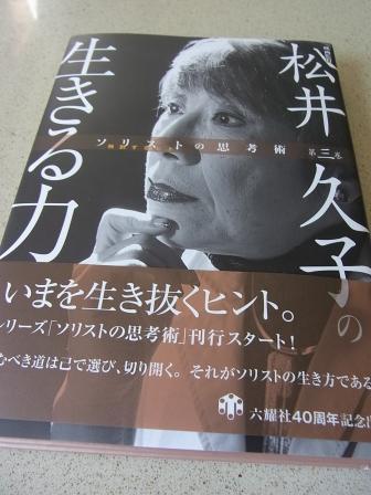 松井久子監督