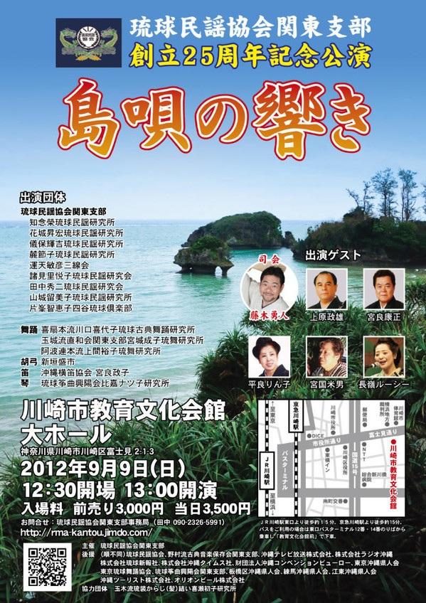 琉球民謡協会関東支部創立25周年記念公演「島唄の響き」