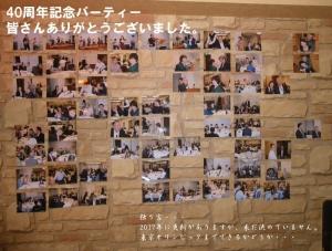 三鷹スナックアップル40周年記念パーティー