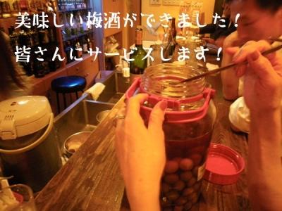 三鷹スナック・アップル自家製梅酒サービス