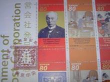 民営化記念切手(1)
