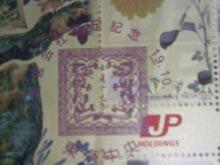 民営化記念切手(2)