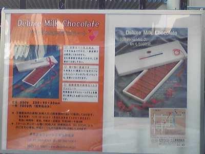 2008チョコレート組合ポスター