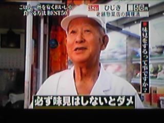 小島屋おじいちゃん