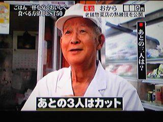 小島屋のおじいちゃん2