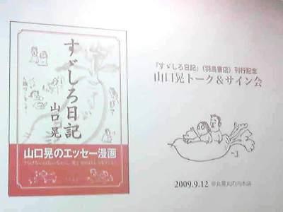 すゞしろ日記トーク&サイン会