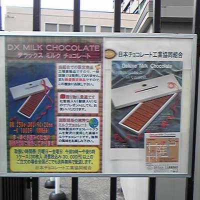 チョコレート工業組合