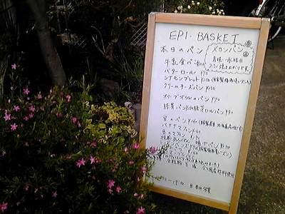 エピ・バスケット