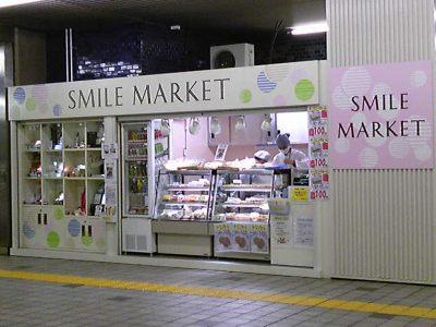 スマイルマーケット