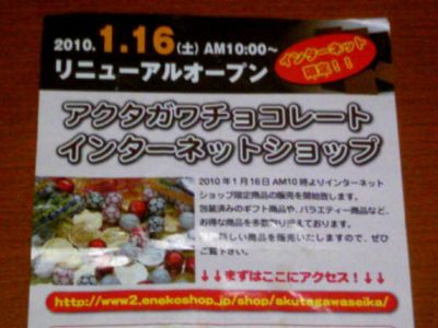 芥川製菓インターネットチラシ