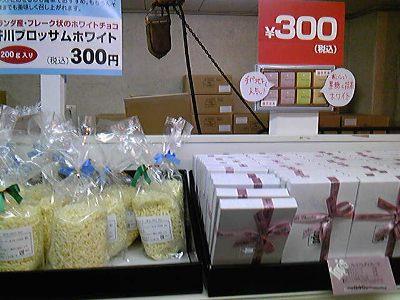 芥川製菓アウトレットセール