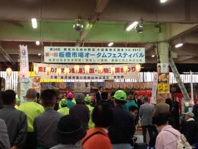 板橋市場まつり2012