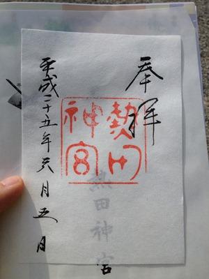名古屋旅(1)