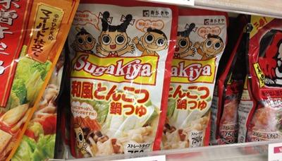 名古屋のスーパー