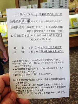 鎌倉201306