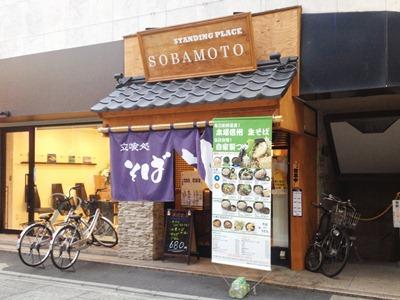 SOBAMOTO