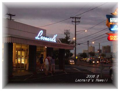 ハワイのレナーズ