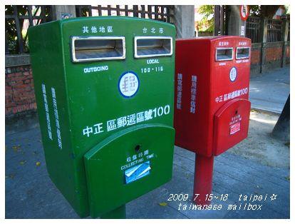 台湾のポスト。