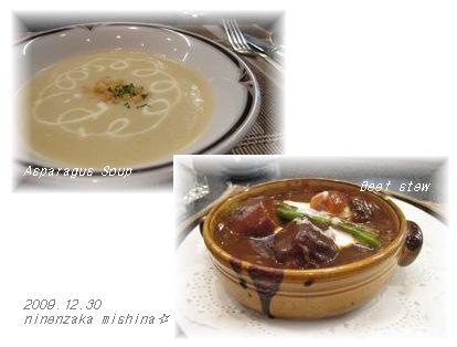 スープとシチュー。