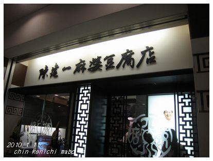 陳さんのお店。
