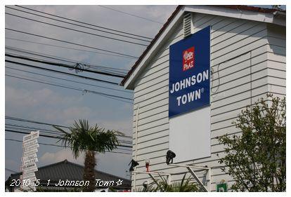 ジョンソンタウン?