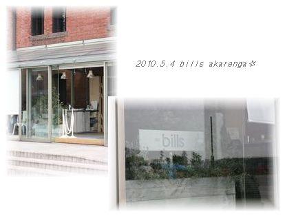 ビルズ赤レンガ店。