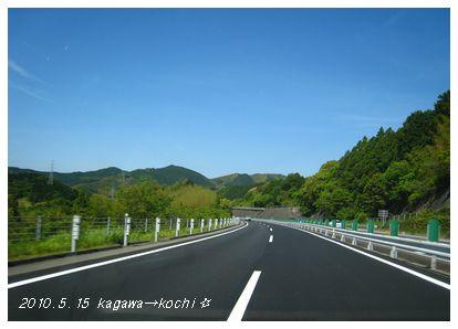 香川から高知へ。
