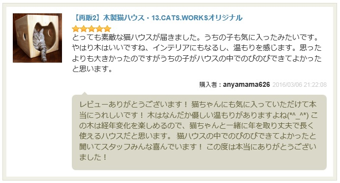 13.CATS.WORKSレビュー口コミ評価