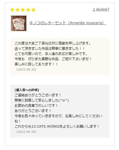 13.CATS.WORKSおお客様の声