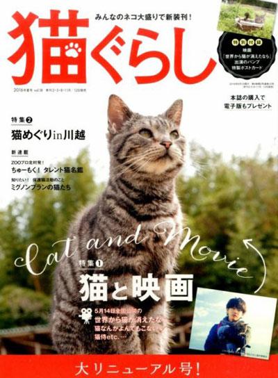 13.CATS.WORKSメディア掲載情報「猫暮らし2016夏号」