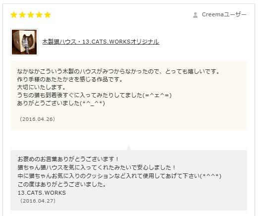 13.CATS.WORKSお客様の声レビュー
