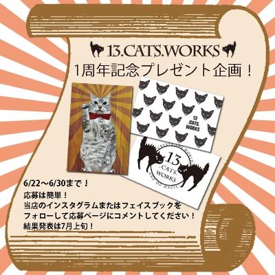 13.CATS.WORKSオープン1周年記念プレゼント企画