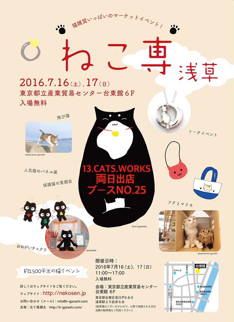 13.CATS.WORKSイベント出店情報!ねこ専浅草