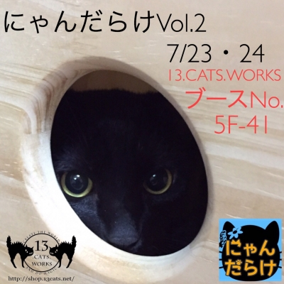 13.CATS.WORKSイベント出店情報!にゃんだらけvol.2 浅草