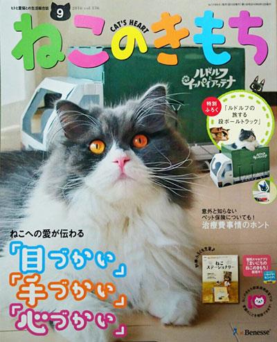 13.CATS.WORKS【雑誌掲載情報】ねこのきもち9月号