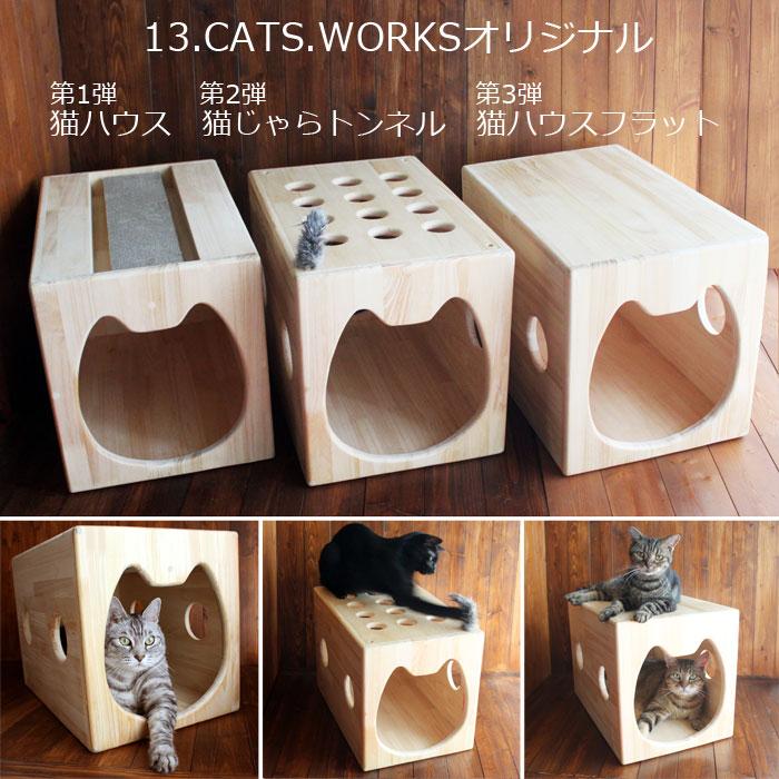 木製猫ハウス第3弾「猫ハウスフラット」・13.CATS.WORKSオリジナル