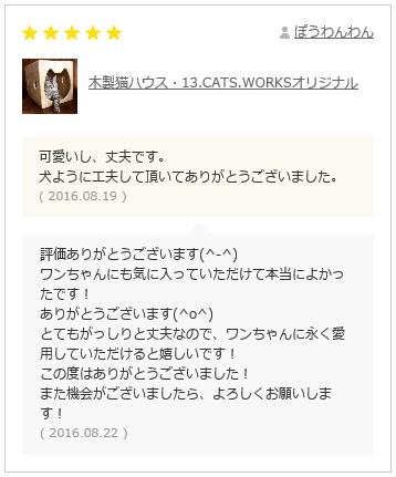 13.CATS.WORKSお客様の声・レビュー