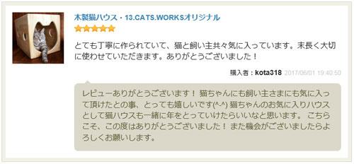 13.CATS.WORKSお客様の声
