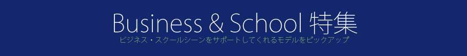business&school.jpg