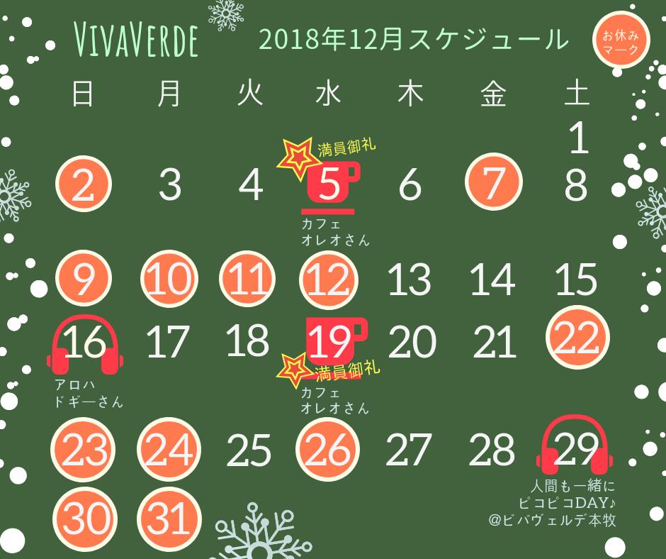 2018年12月スケジュール