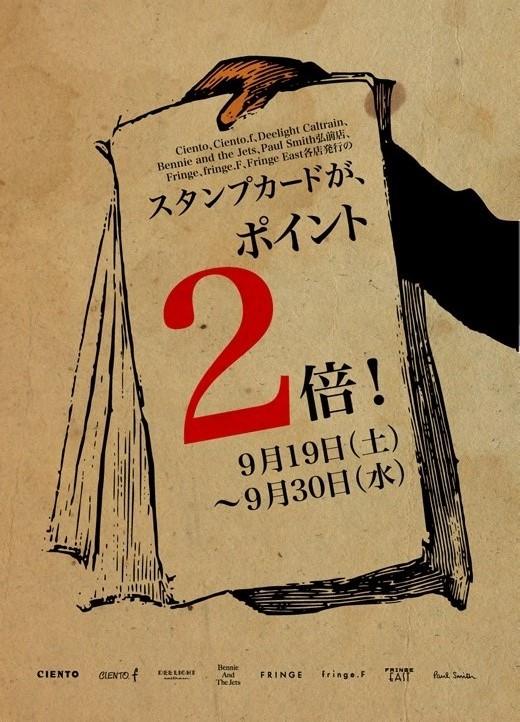 ポイント2倍15 (722x520).jpg