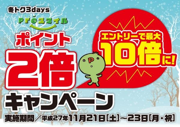 日専連ホールディングス スマイルポイント2倍 11月.jpg