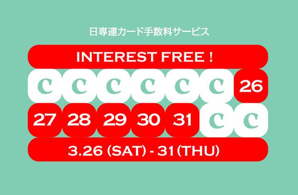 日専連ホールディングス 手数料サービス 2016年3月.png
