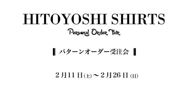 hitoyoshi.png