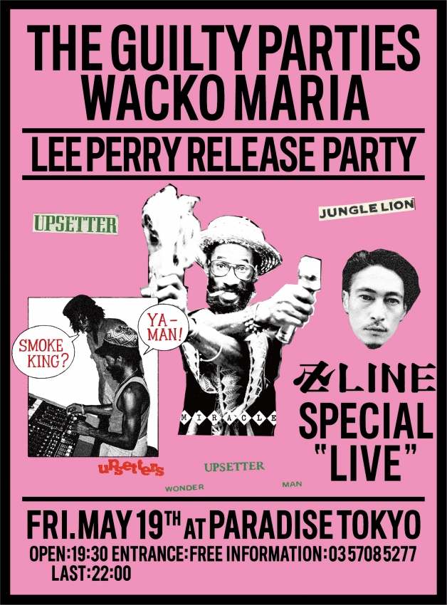 WACKO MARIA ワコマリア LEE PERRY フライヤー.jpg